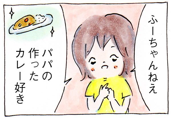 パパの料理が美味しい理由を観察して知ったポイントとは【育児絵日記】