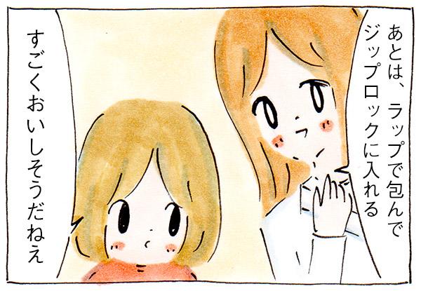 コストコのアレを訳ありにしてしまう女【子育て中の出来事】