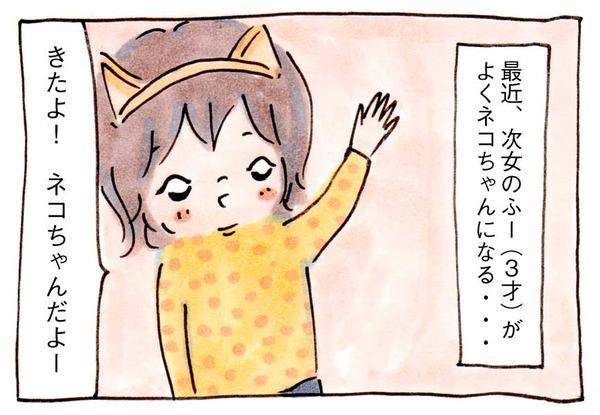 心屋仁之助「ネコになってしまえばいい」イラスト