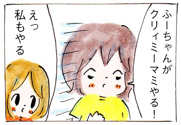 私が魔法少女ごっこを提案する理由【子育て漫画】