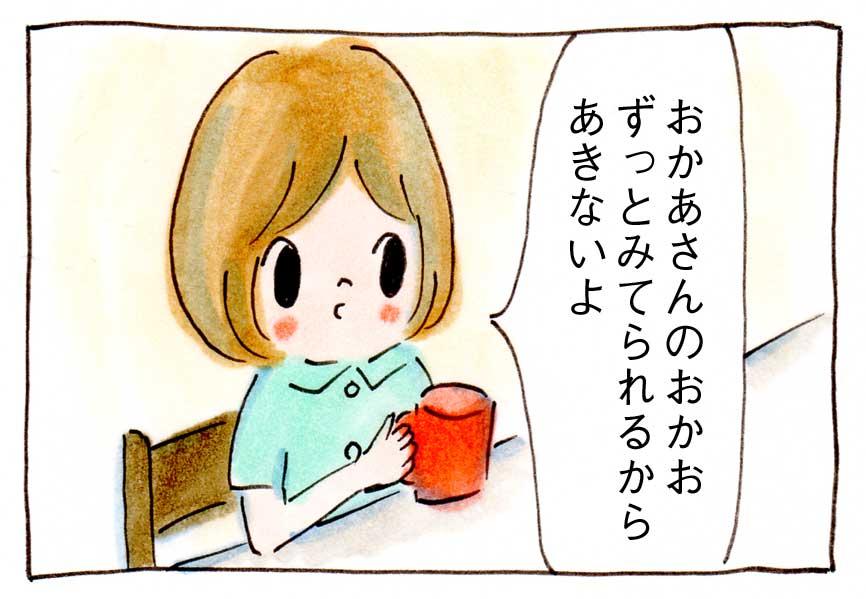 夏休み、あきた?【子育て漫画】