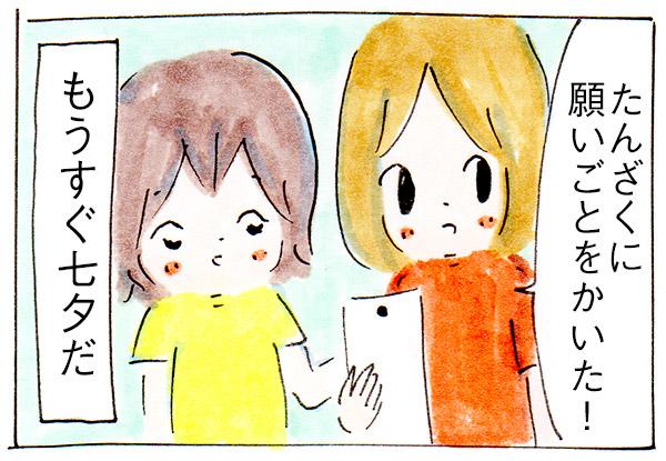 意外すぎる娘の願いごととは【育児絵日記】