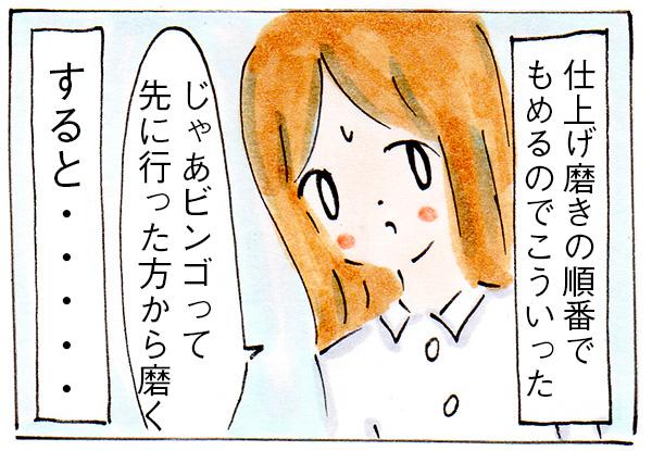 娘のいいまちがいが惜しかった【育児絵日記】