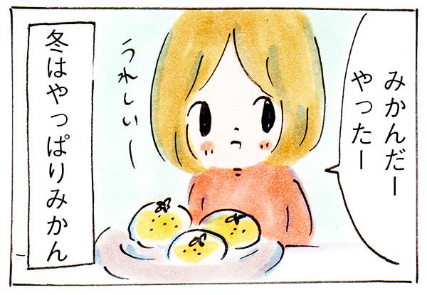みかんは1日何個まで食べてもいいのか問題【子育て主婦の日常】