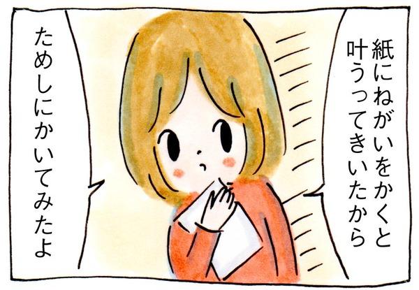 引き寄せの法則の実践【育児絵日記】