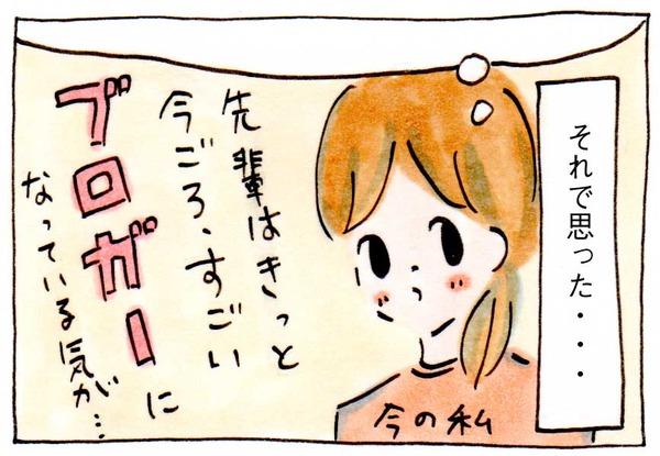 モテ女先輩のすごいテクニック⑧プチプラでも可愛い