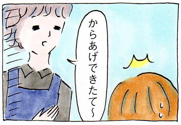コンビニのからあげ包囲網に完全に包囲された日【漫画】