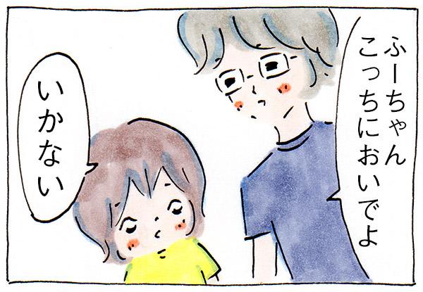 まるで磁石のようなパパと子供と私【子育て漫画】
