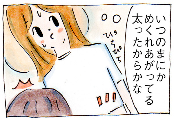 ストレートにデブといわない優しさ【子育て漫画】