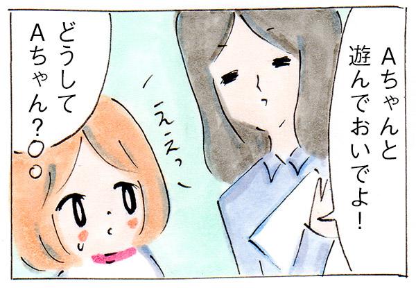 敏感すぎる子だった私が心で泣いた理由①先生【漫画】