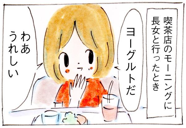 お母さんやんとツッコミを入れた話【子育て漫画】