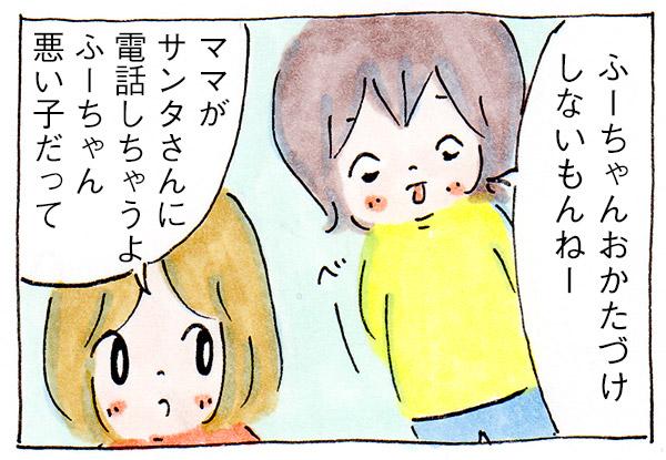 スマホを持つと娘があせる理由【子育て漫画】