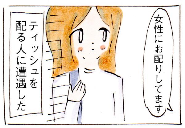 女だと認められていない疑惑【子育て主婦の日常】