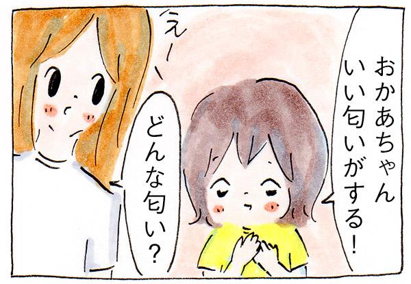 いい匂いがする母親になりたかった【子育て漫画】
