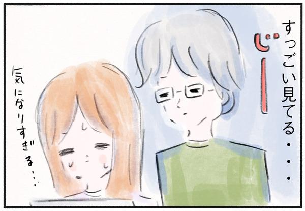 夫のテレワークで揺れる妻の心