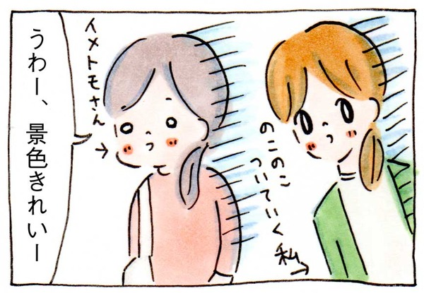 ライブドア交流会②LINE社内へ