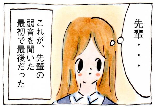モテ女先輩のすごいテクニック⑨弱音