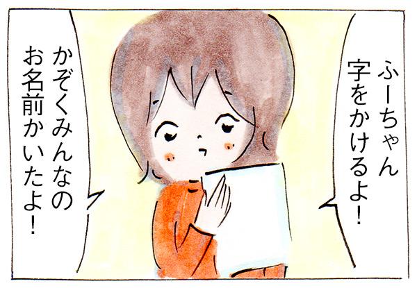 字をかくようになった娘に抱いた疑問【子育て漫画】