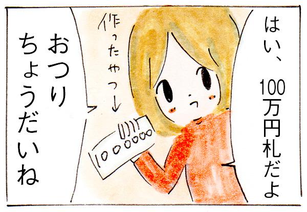 チロルチョコ購入し1万円出しておつりをもらう【育児絵日記】