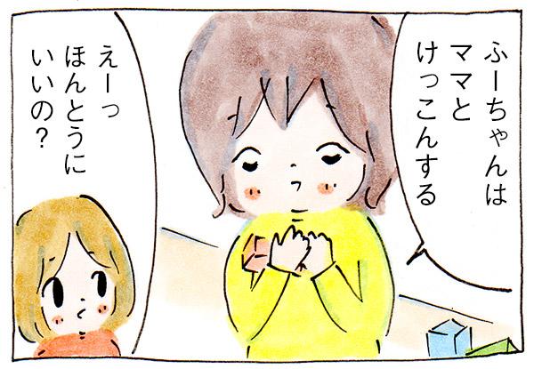 結婚話、意外と女子っぽい長女を見た【子育て漫画】