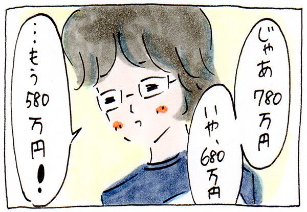 夫の転職活動日記④「希望年収」【漫画】