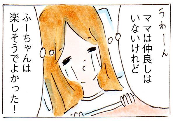 ママ友できないかも⑮娘【子育て中の話】