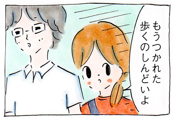 夫の精神的に男らしい部分を見た瞬間、私は躊躇した【漫画】