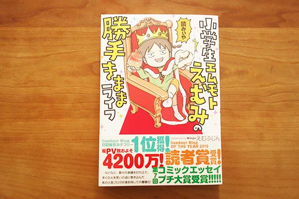 えむふじんさん新刊「小学生エムモトえむみの勝手きままライフ」読んだよ!