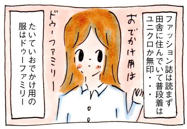 普段着はユニクロか無印な私が東京で服を探すと
