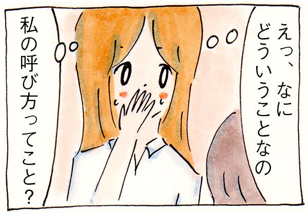 娘が心を乱す言葉をかけてきた【子育て漫画】
