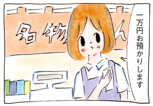 私の中のブラック企業リスト②愛想