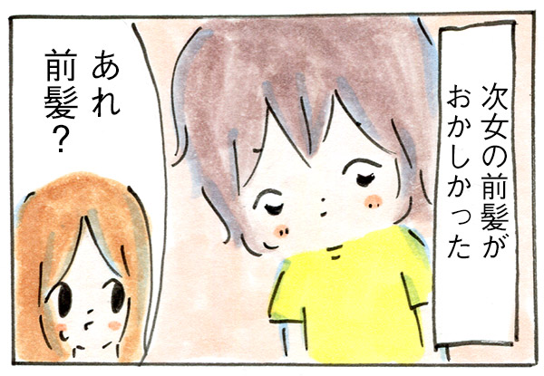 子どもが髪を自分で切ってしまった【子育て漫画】