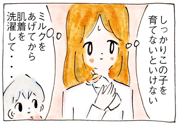 育児で産後クライシスになるまで②夫婦の温度差【子育て】