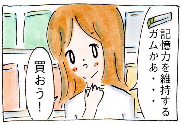 記憶力を維持するガムを買った私の記憶力【漫画】