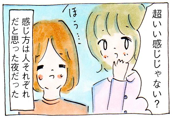 修学旅行の夜、クラスの人気者に遭遇したときのこと【漫画】