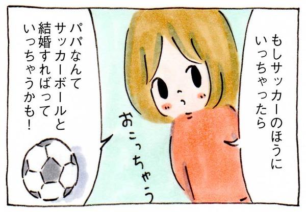 サッカー選手とは頭の中でしか結婚できない