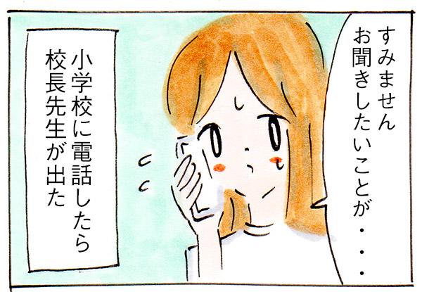 ママ友いない人にありがちなこと④電話【子育て中の出来事】