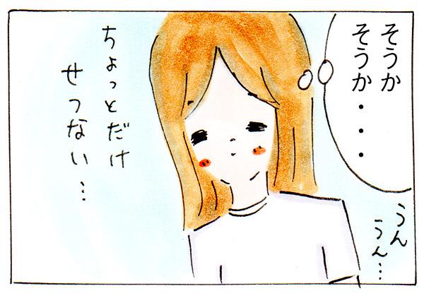 ママ友できないかも⑪親密【子育て中の話】