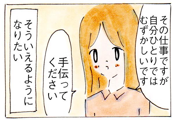 PTAのプレッシャー【子育て主婦の日常】