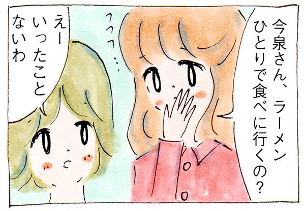 ママ友たちの拡散力であせった理由【子育て中の出来事】