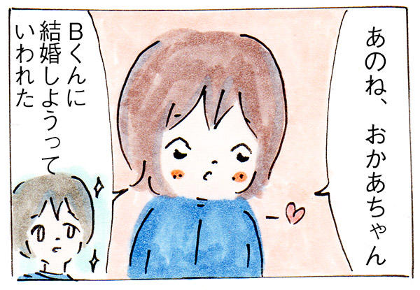 娘はきっと結婚の意味をよくわかってない【子育て漫画】