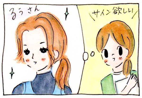 ライブドアブログ交流会④るぅさん