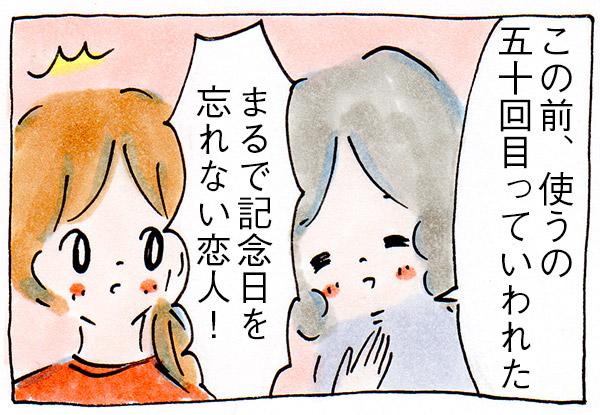 母の新型ホットクック自慢【漫画】