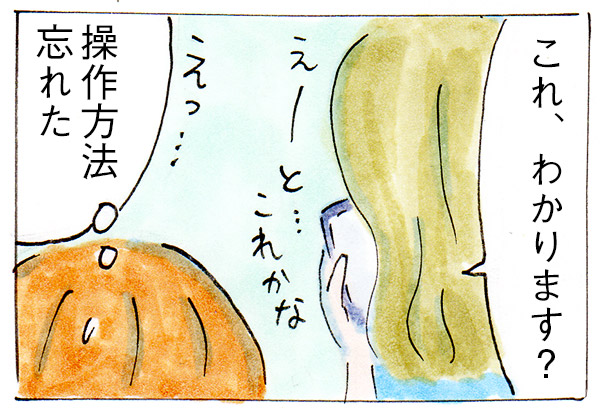 ママ友いない人にありがちなこと⑥LINE【子育て中の出来事】