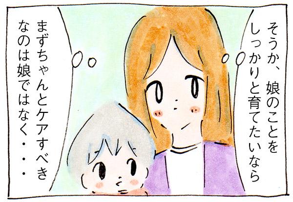 私が育児のワンオペ沼から脱出するまで⑨消耗【子育て中の出来事】