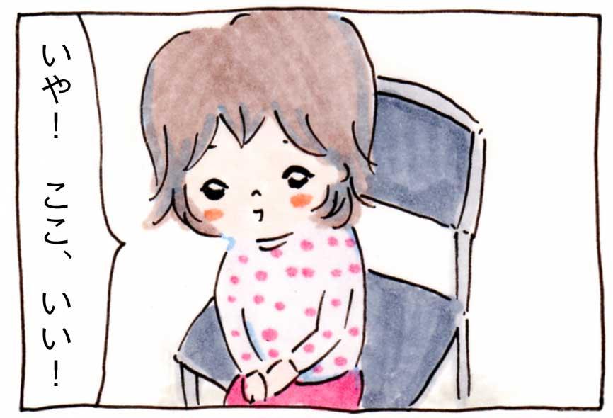 次女(2才)、パパのおひざよりパイプ椅子がいいときもある【育児絵日記】