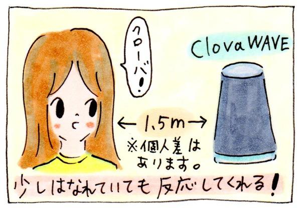【PR】LINEのスマートスピーカー「Clova WAVE」は子育て中の私にぴたっとはまるアイテムだった!