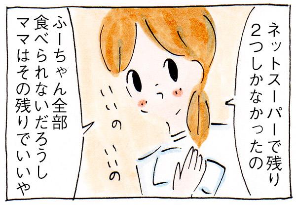 ネットスーパーの海鮮丼で複雑な気持ちに【子育て漫画】
