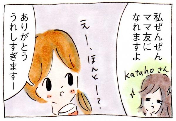 ライブドアブログ大忘年会2017こぼれ話