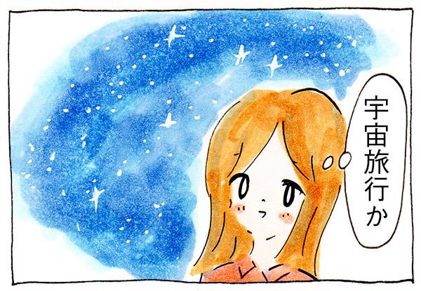 宇宙旅行について話した時の娘の予想外な反応【子育て漫画】